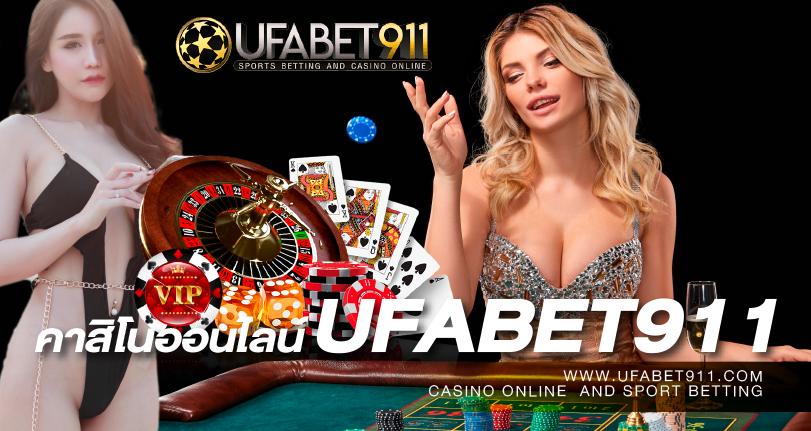 เว็บคาสิโน ufa911